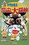 昆虫大探検 (ドラえもん・ふしぎ探検シリーズ)