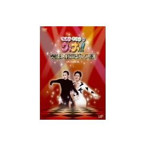 『ウッチャンナンチャンのウリナリ!! 芸能人社交ダンス部 DVD-BOX』