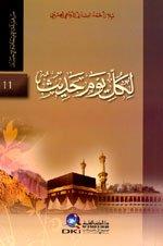 Download لكل يوم حديث (سلسلة الإيمان والإحسان -11-) lkl ywm hadyth (slslah al'iyman wal'ihasan -11-) pdf epub