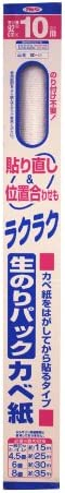 アサヒペン 生のりパックカベ紙 92CMX10M SD-11