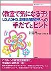 〈教室で気になる子〉LD、ADHD、高機能自閉症児への手だてとヒント (教育技術MOOK)
