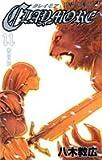 CLAYMORE 11 (ジャンプコミックス)