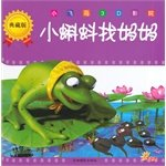 Small Pegasus 3D cinema (Collector's Edition): Little Tadpole Looking for Mom(Chinese Edition) pdf epub