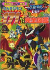 Digimon Adventure 02 Digimon 171 Zen want full picture book (TV picture book of Kodansha (1170)) (2001) ISBN: 4063441709 [Japanese Import]
