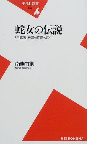 蛇女の伝説―「白蛇伝」を追って東へ西へ (平凡社新書)