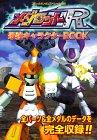 Medarot R strongest character book (comic bonbon Special 132) (1999) ISBN: 4061033328 [Japanese Import]