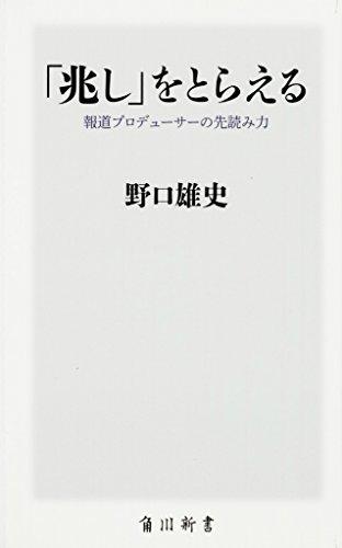 「兆し」をとらえる 報道プロデューサーの先読み力 (角川新書)