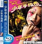 The Shonen Merikensack (Taiwan Version) (Blu-ray Version)