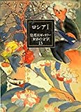 ロシア〈1〉/集英社ギャラリー「世界の文学」〈13〉