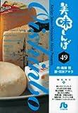 美味しんぼ 49 (小学館文庫 はE 49)