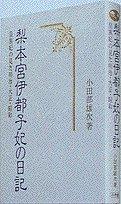 梨本宮伊都子妃の日記―皇族妃の見た明治・大正・昭和