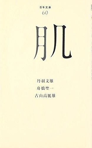 肌 (百年文庫)