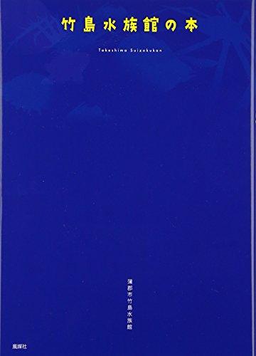 竹島水族館の本
