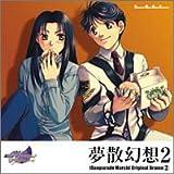 高機動幻想ガンパレード・マーチ ― オリジナルドラマ 2 夢散幻想 2