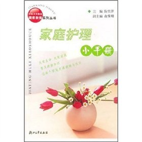 Read Online Home care services. community health booklet health education series(Chinese Edition) ebook