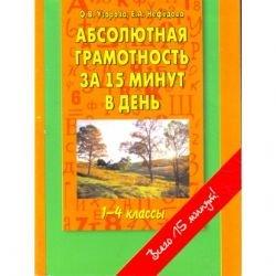 Absolyutnaya gramotnost' za 15 minut. 1-4 klassy
