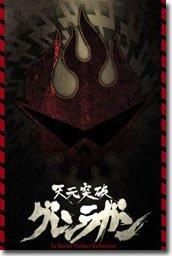 Tengen Toppa Gurren Lagann Vol 1-27 (Tengen Toppa Gurren Lagann Anime)
