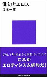 俳句とエロス (講談社現代新書)