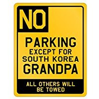 no Parking South Korea - Countries - Parking Sign [ Decorative Novelty Sign Wall Plaque ]