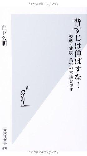 背すじは伸ばすな!  姿勢・健康・美容の常識を覆す (光文社新書)