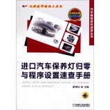 Auto Repair Data Quick Series: Imported vehicle maintenance light reset and program settings Quick Reference(Chinese Edition) PDF