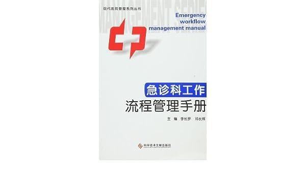 Emergency department workflow management manual modern