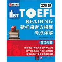 TOEFL Hooked on Reading-Elementary-Presenting MP3 CD (Chinese Edition)