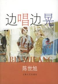 singing and shaking(Chinese Edition) pdf