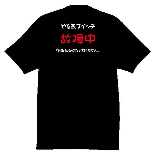 うがい工業用みなさんやる気スイッチ故障中◆給料泥棒さぼリーマン◆綿100%◆サイズ S~4L◆ メッセージTシャツ 面白Tシャツ 大人用