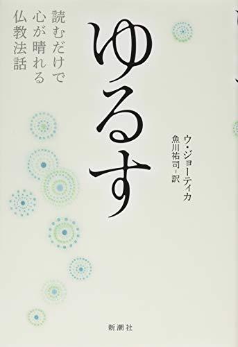 ゆるす: 読むだけで心が晴れる仏教法話