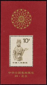 China Stamps - 1989, R24a, Scott 2191a China National Philatelic Exhibition' 89 Beijing (Souvenir Sheet) - MNH, VF (Free Shipping by Great Wall Bookstore)