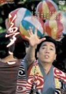 夢二 デラックス版 [DVD] B000JFY0Q6
