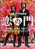 恋の門 [DVD]