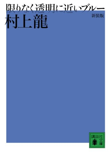 Book cover from [Almost Transparent Blue] (Japanese Edition) by Ryu Murakami