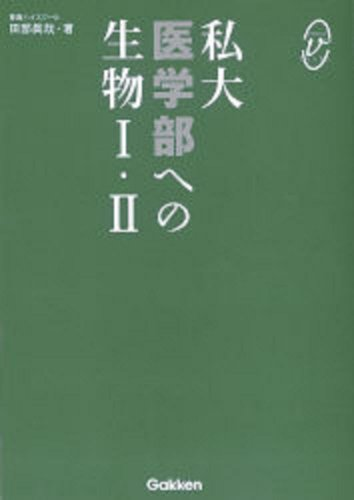 Organisms 1.2 to private university School of Medicine (Medical Books V) ISBN: 4053024064 (2007) [Japanese Import]