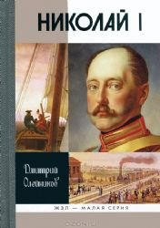 Download Nikolay I pdf epub