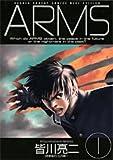 ARMS (1) (少年サンデーコミックスワイド版)