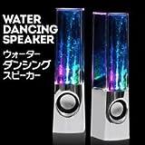 音に合わせて水が踊る☆光るスピーカー インテリアにも◎ ウォーター ダンシグング スピーカー WATER DANCING SPEAKER MP3、パソコン、携帯ゲーム機 LED搭載 DFS-WAT100 ホワイト