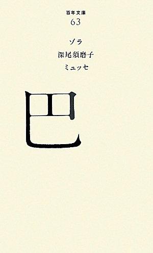 巴 (百年文庫)