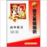 Gantry topic Senior Chinese: Language Basics(Chinese Edition)