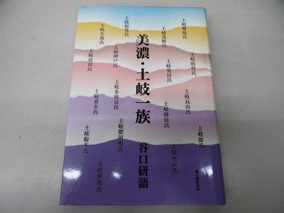 美濃・土岐一族 感想 谷口 研語 ...