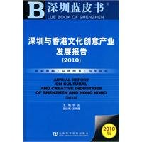 Download BLUE BOOK OF SHENZHEN ANNUAL REPORT ON CULTURAL CREATIVE INDUSTRIES OF SHENZHEN AND HONG KONG2010 (Chinese Edition) pdf