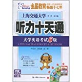 img - for koala College English Test 6 hearing ten days pass (under 2010) (with MP3 Disc 1) book / textbook / text book