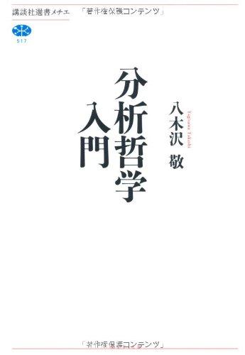 分析哲学入門 (講談社選書メチエ)