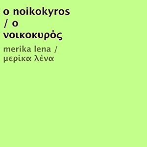 o noikokyros/ο νοικοκυρός [The Landlord/The Housewife] Audiobook