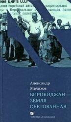 Birobidzhan zemlia obetovannaia - Melikhov Aleksandr V.