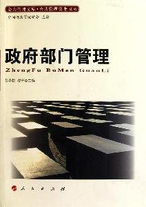 Download government department [Paperback](Chinese Edition) ebook