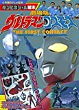 The Movie Ultraman Cosmos First Contact - Shenzhen Cosmos birthday! (TV picture book of Shogakukan - Ginpikashiru picture book) (2001) ISBN: 409115333X [Japanese Import]