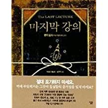 The Last Lecture (Korean Edition)