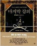 randy pausch last lecture book pdf